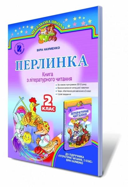 Перлинка. Книга з літературного читання. 2 клас Науменко В. Науменко ... 48609dd075ad6