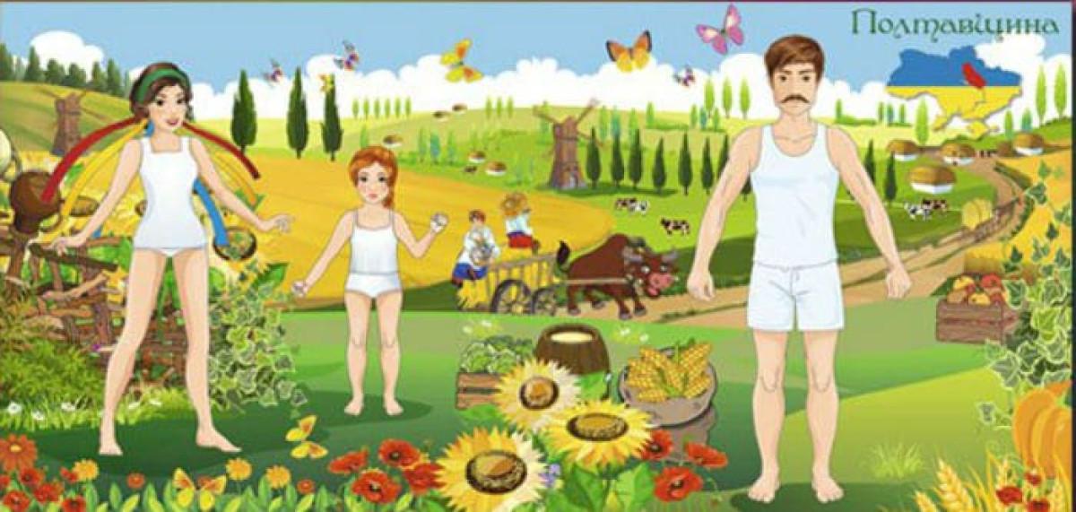 Мальовнича Україна ЗЕЛЕНА Національні костюми Наліпки  eed4bbc975f61