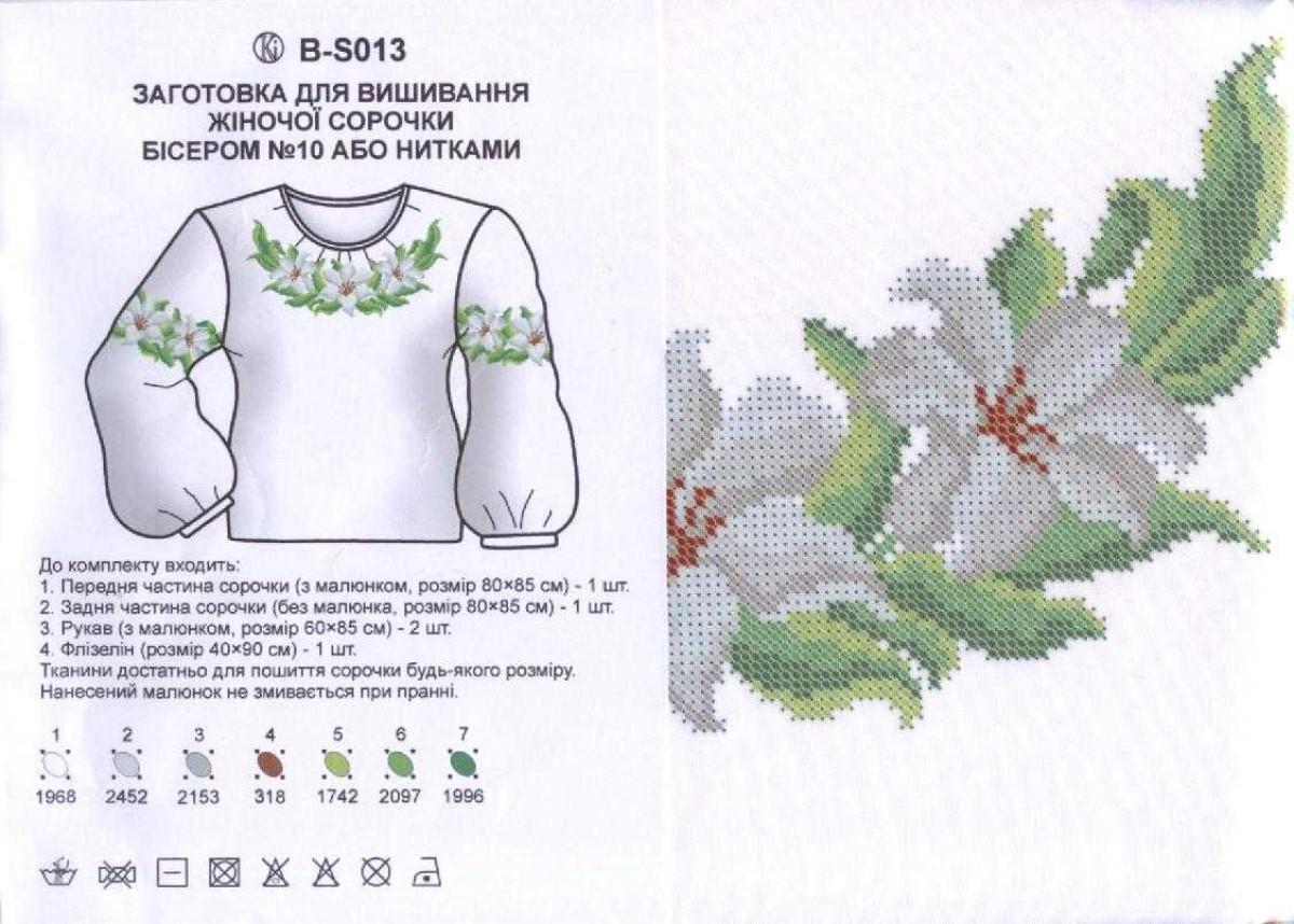 Заготовка для вишивки жіночої сорочки бісером  білі лілії 1 BS013 ... fcec51172b13e