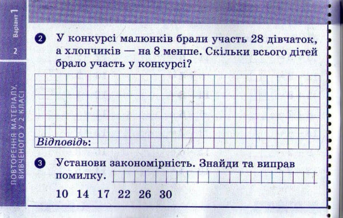 експрес-контроль з математики 3 класс максимова ответы
