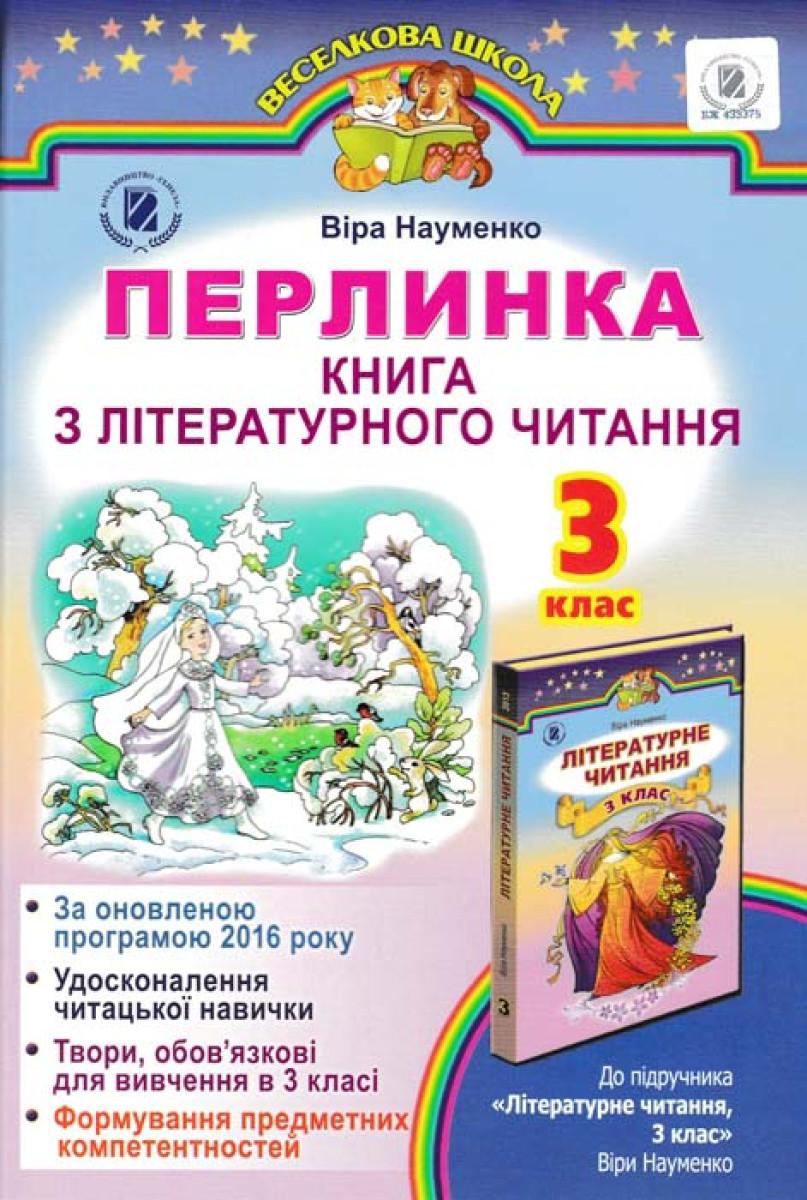 Перлинка. Книга з літературного читання. 3 клас Науменко В. Науменко ... adfd74bd10035