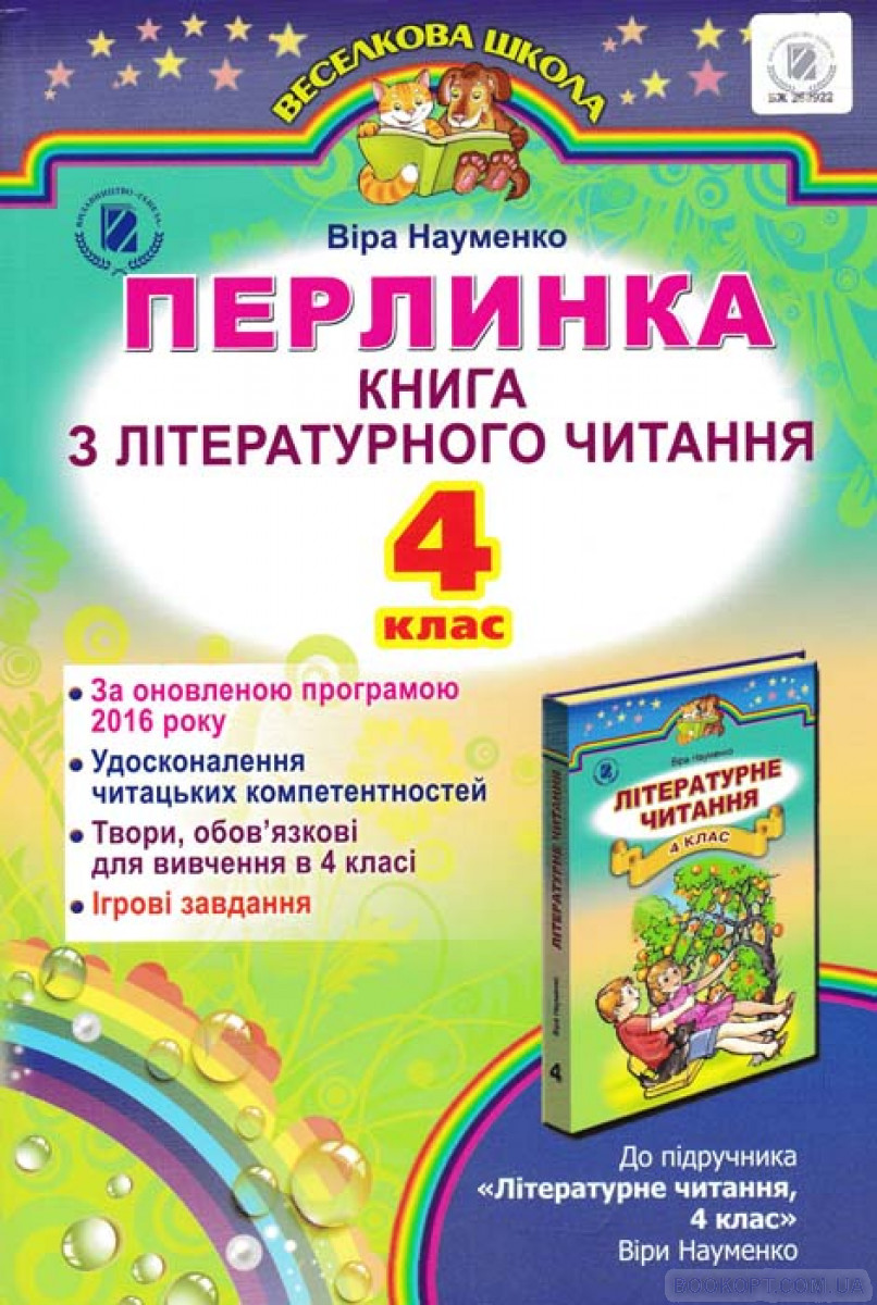 Перлинка. Книга з літературного читання. 4 клас Науменко В. Науменко ... c906745373a44